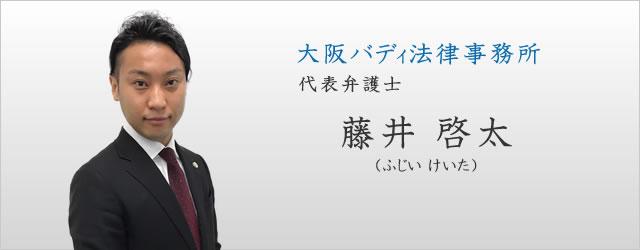 大阪バディ法律事務所 代表弁護士 藤井啓太